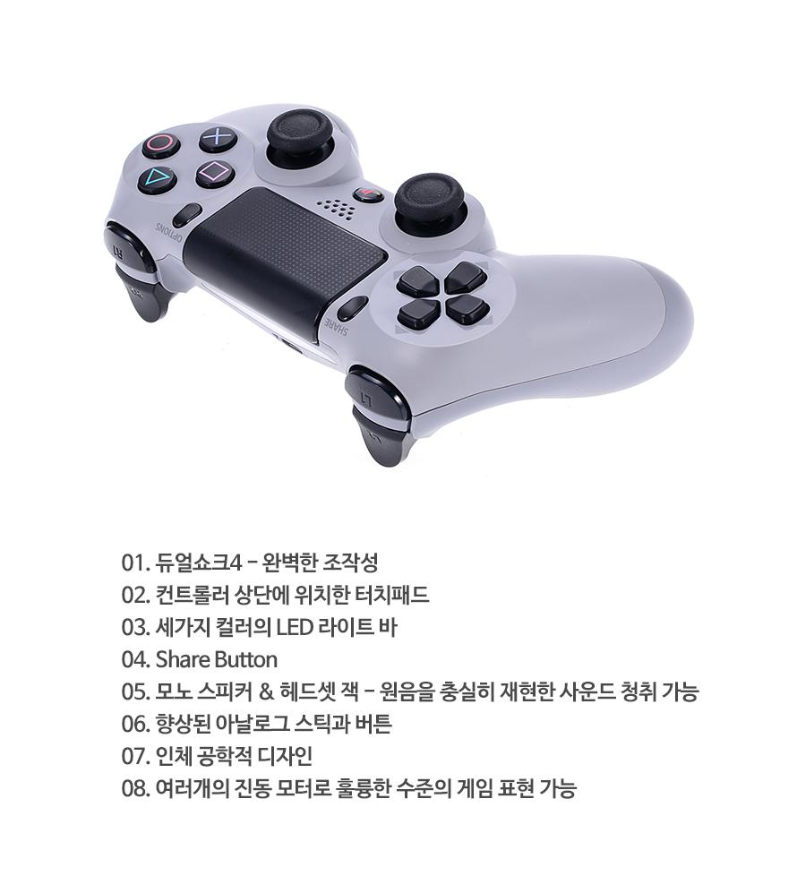 PS4 듀얼쇼크4 무선 컨트롤러 (20주년 기념 에디션) 제품설명