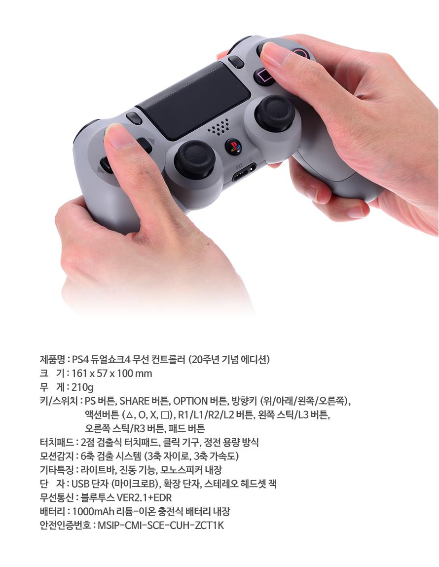 PS4 듀얼쇼크4 무선 컨트롤러 (20주년 기념 에디션) 스펙