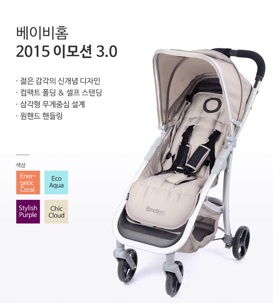 베이비홈 2015 이모션 3.0 유모차
