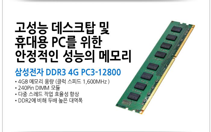 삼성전자 DDR3 4G PC3-12800