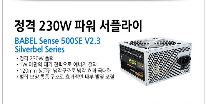 babel sense 500se v2.3 Silverbel Series