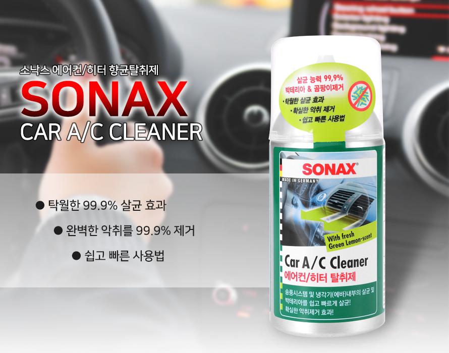 소낙스 에어컨/히터 향균탈취제SONAX CAR A/C CLEANER탁월한 99.9% 살균 효과완벽한 악취를 99.9% 제거쉽고 빠른 사용법