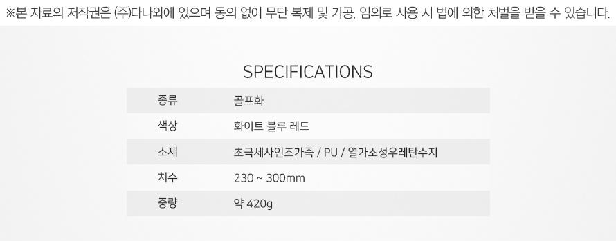 specifications종류골프화색상화이트 블루 레드소재초극세사인조가죽 / PU / 열가소성우레탄수지치수230 ~ 300mm중량약 420g