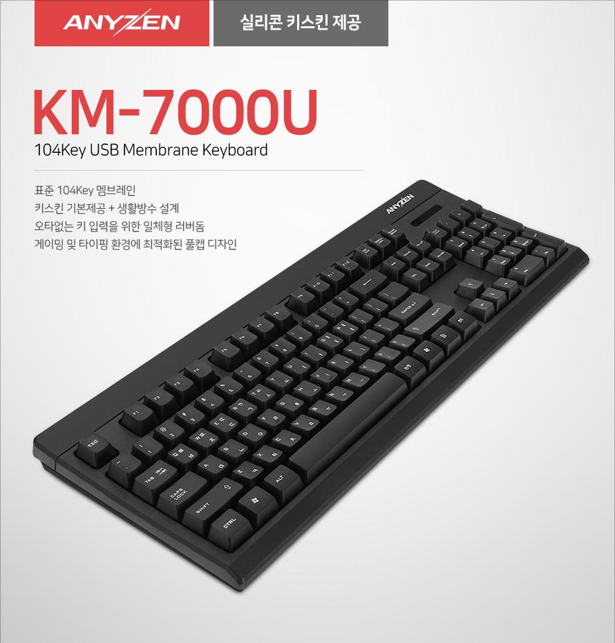 KM-7000UUSB Membrane Keyboard + USB Optical Mouse표준 104Key 멤브레인키스킨 기본제공 + 생활방수 설계오타없는 키 입력을 위한 일체형 러버돔게이밍 및 타이핑 환경에 최적화된 풀캡 디자인