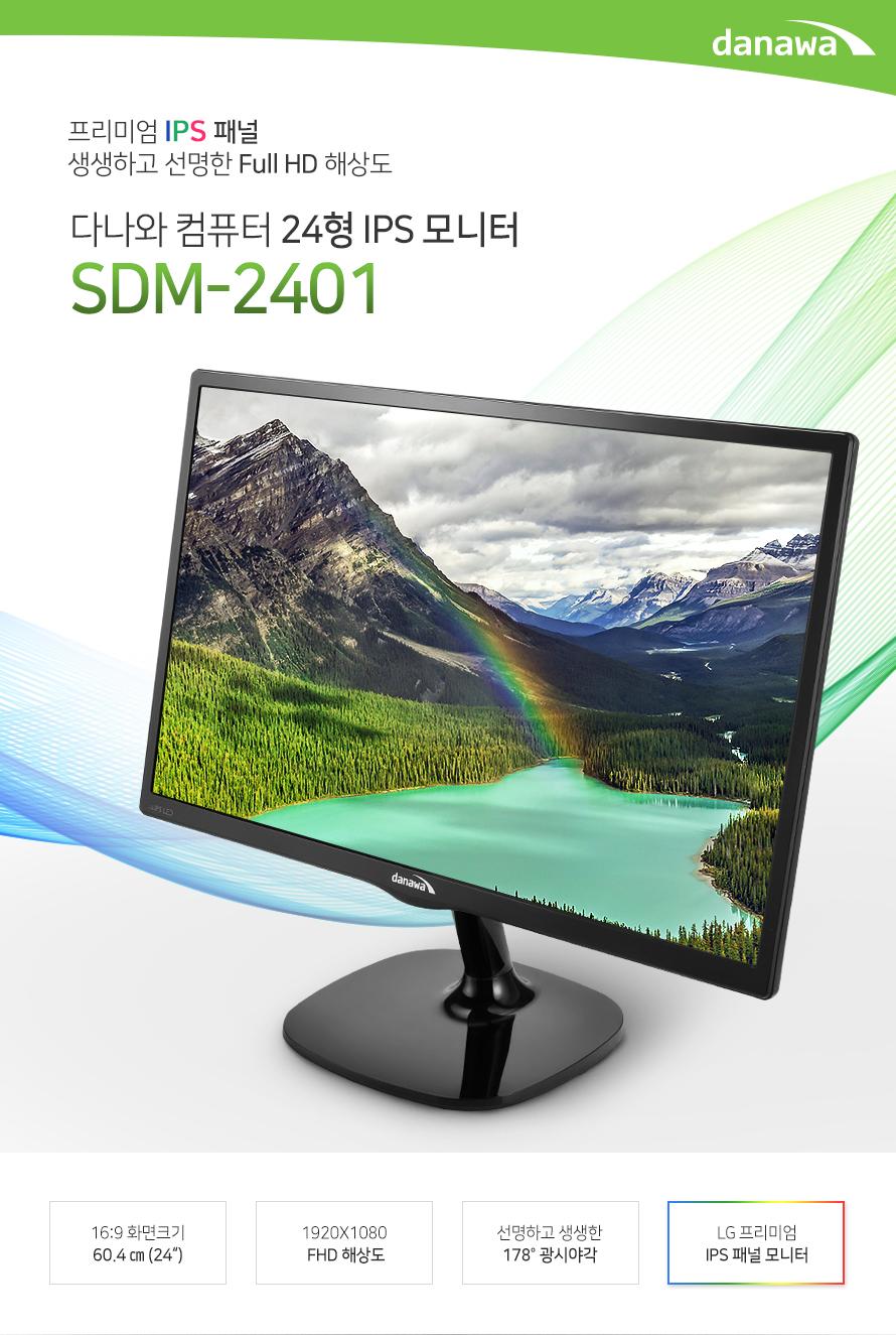 프리미엄 IPS 패널 생생하고 선명한 Full HD 해상도 다나와 컴퓨터 24형 IPS 모니터 SDM-2401    16:9 화면크기 60.4 ㎝ (24)/1920X1080 FHD 해상도/선명하고 생생한 178도 광시야각/LG 프리미엄 IPS 패널 모니터