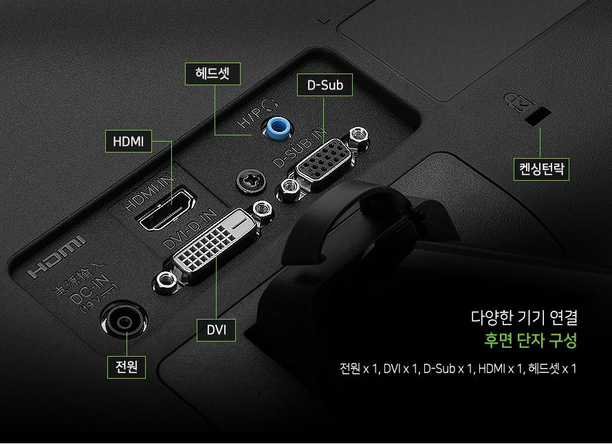 다양한 기기 연결 후면 단자 구성 :전원 x 1, DVI x 1, D-Sub x 1, HDMI x 1, 헤드셋 x 1