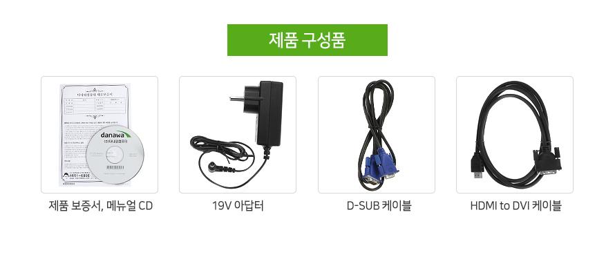 제품구성품    제품 보증서, 메뉴얼 CD/19V 아답터/D-SUB 케이블/HDMI to DVI 케이블