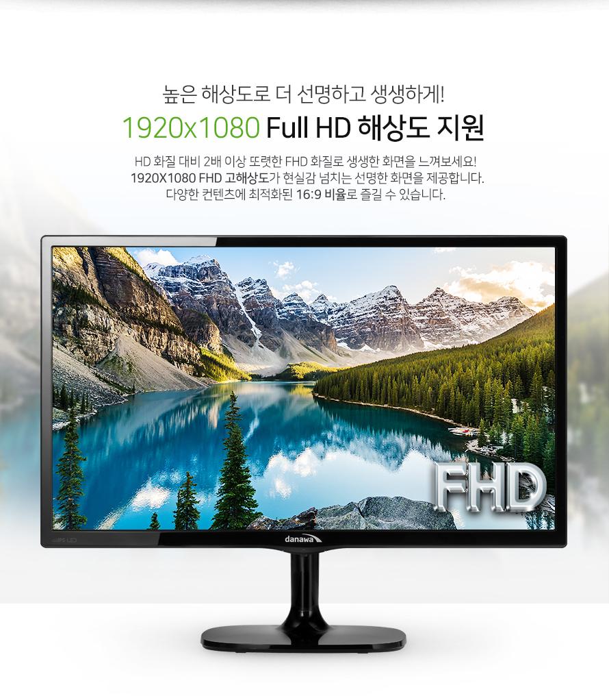 높은 해상도로 더 선명하고 생생하게! 1920x1080 Full HD 해상도 지원 HD 화질 대비 2배 이상 또렷한 FHD 화질로 생생한 화면을 느껴보세요! 1920X1080 FHD 고해상도가 현실감 넘치는 선명한 화면을 제공합니다. 다양한 컨텐츠에 최적화된 16:9 비율로 즐길 수 있습니다.