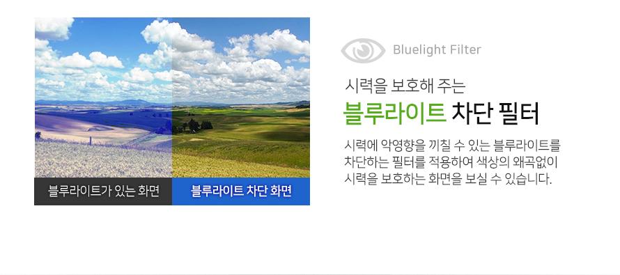 시력을 보호해 주는 블루라이트 차단 필터 시력에 악영향을 끼칠 수 있는 블루라이트를 차단하는 필터를 적용하여 색상의 왜곡없이 시력을 보호하는 화면을 보실 수 있습니다.