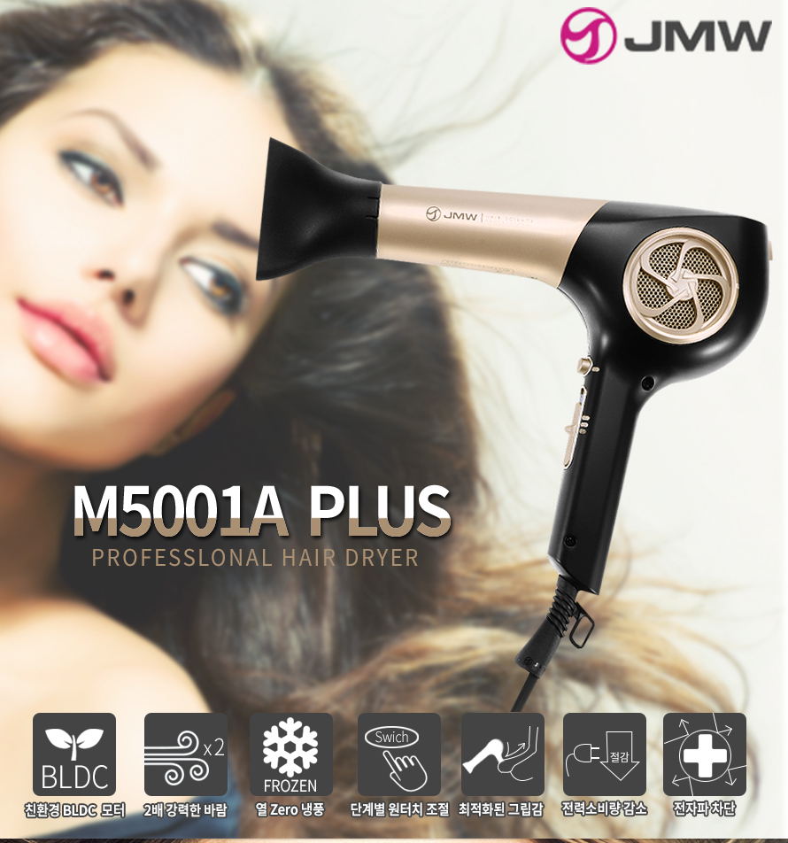 JMW M5001A PLUS PROFESSIONAL HAIR DRYER    BLDC 친환경 BLDC 모터 2배 강력한 바람 열 Zero 냉풍 단계별 원터치 스위치 조절 최적화된 그립감 전력소비량 감소 전자파 차단