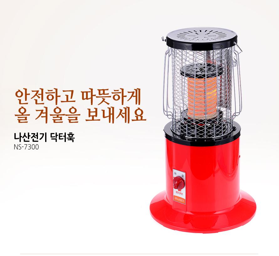 나산전기 NS-7300 닥터훅
