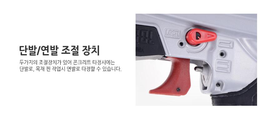 단발/연발 조절 장치두가지의 조절장치가 있어 콘크리트 타정시에는 단발로, 목재 핀 작업시 연발로 타정할 수 있습니다.