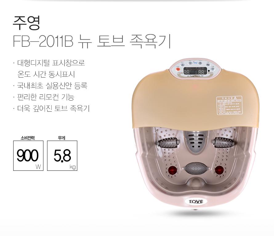주영 FB-2011B 뉴 토브 족욕기