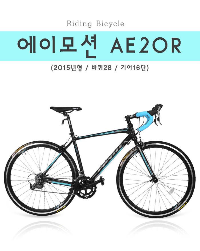 에이모션 AE20R (2015년형 / 바퀴28 / 기어16단)