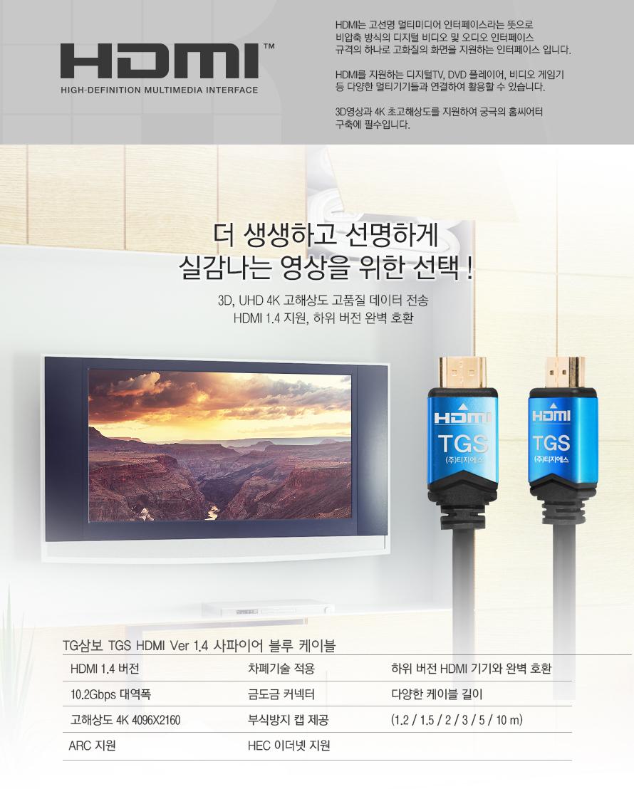 제품 주요 기능 3D UHD 고해상도 고품질 데이터 전송 HDMI 1.4지원 하위 버전 완벽 호환