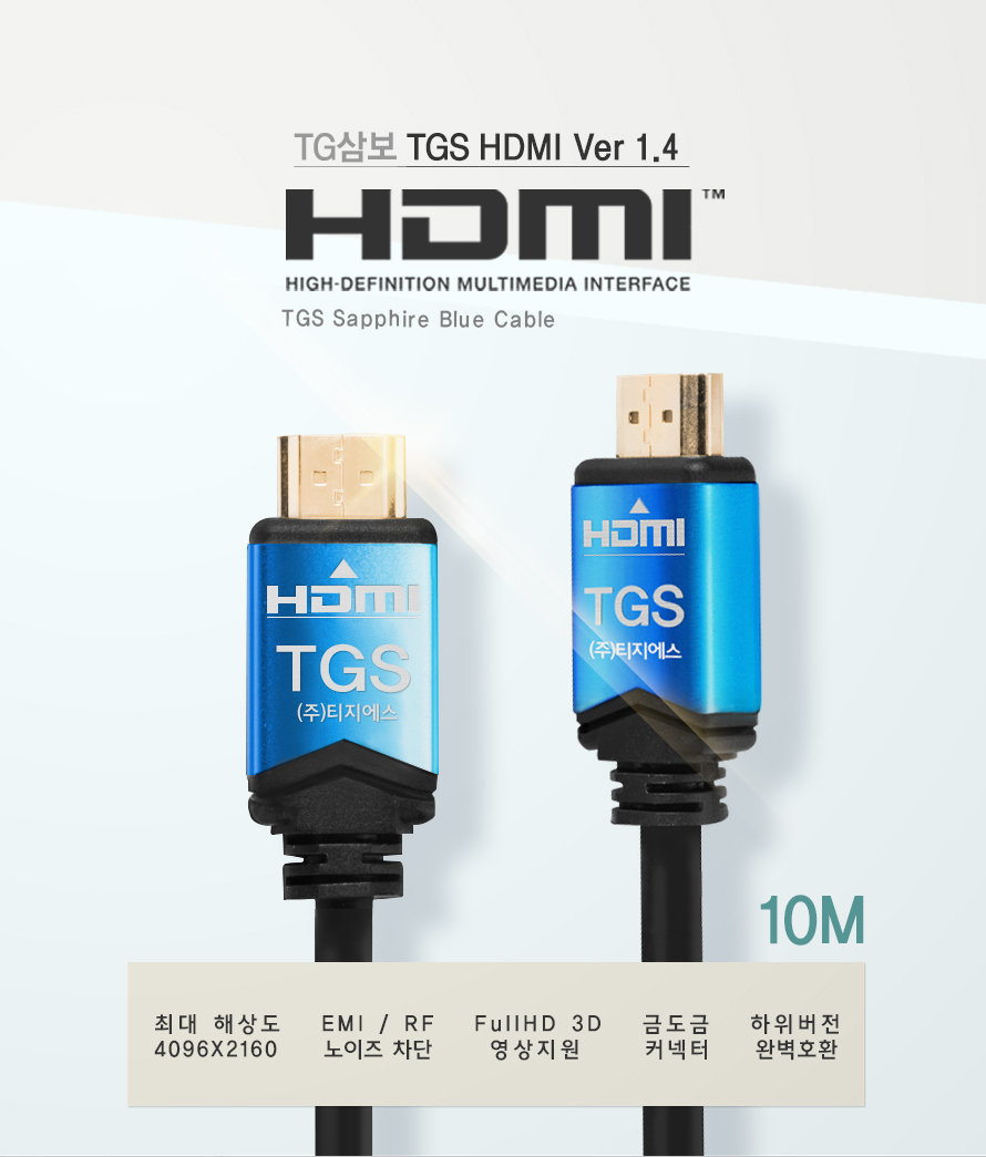 TG삼보 TGS HDMI ver1.4 사파이어 블루 케이블