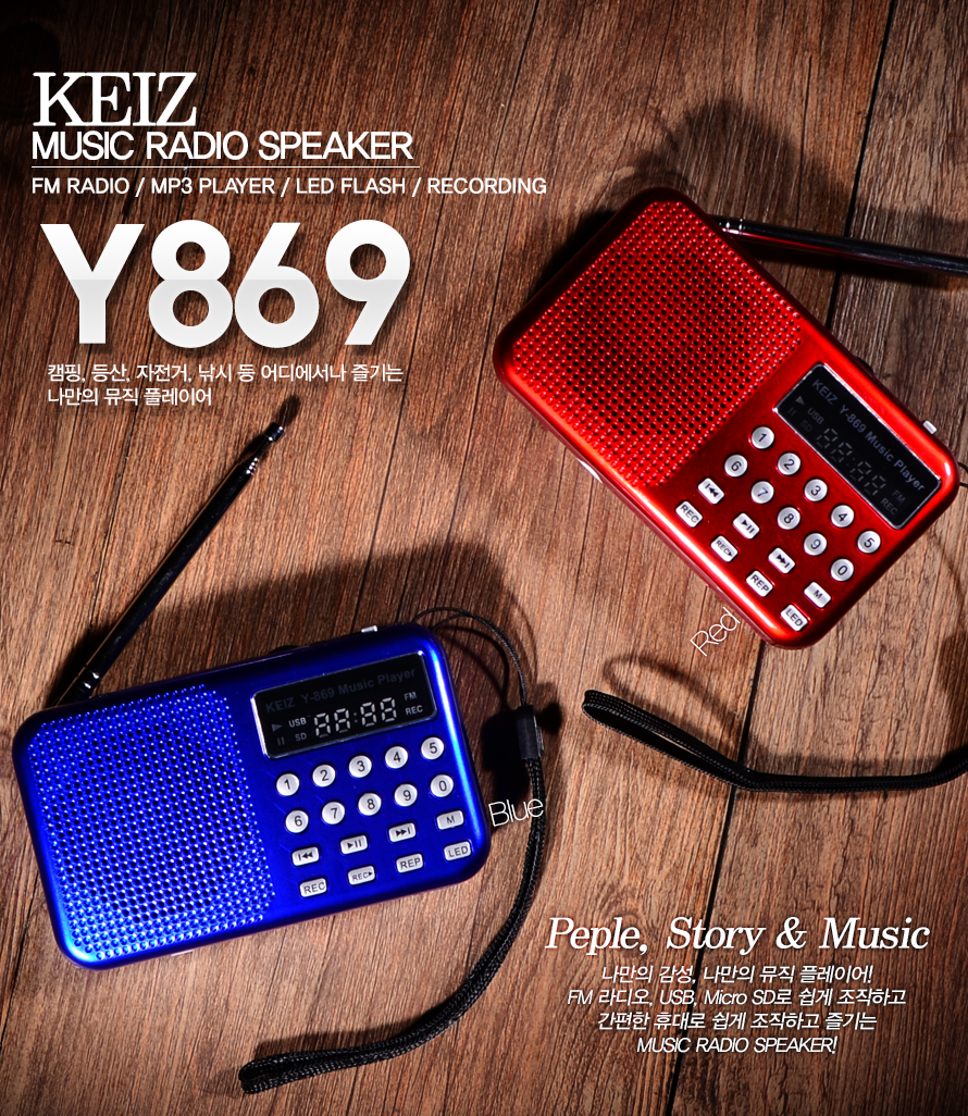 KEIZ MUSIC RADIO SPEAKER FM RADIO/MP3RADIO/LED FLASH/RECORDINGY869캠핑, 등산, 자전거, 낚시 등 어디에서나 즐기는 나만의 뮤직 플레이어People, Story, Music나만의 감성, 나만의 뮤직 플레이어!FM 라디오, USB, Micro SD로 쉽게 조작하고 간편한 휴대로 쉽게 조작하고 즐기는 Music RADIO SPEAKER!