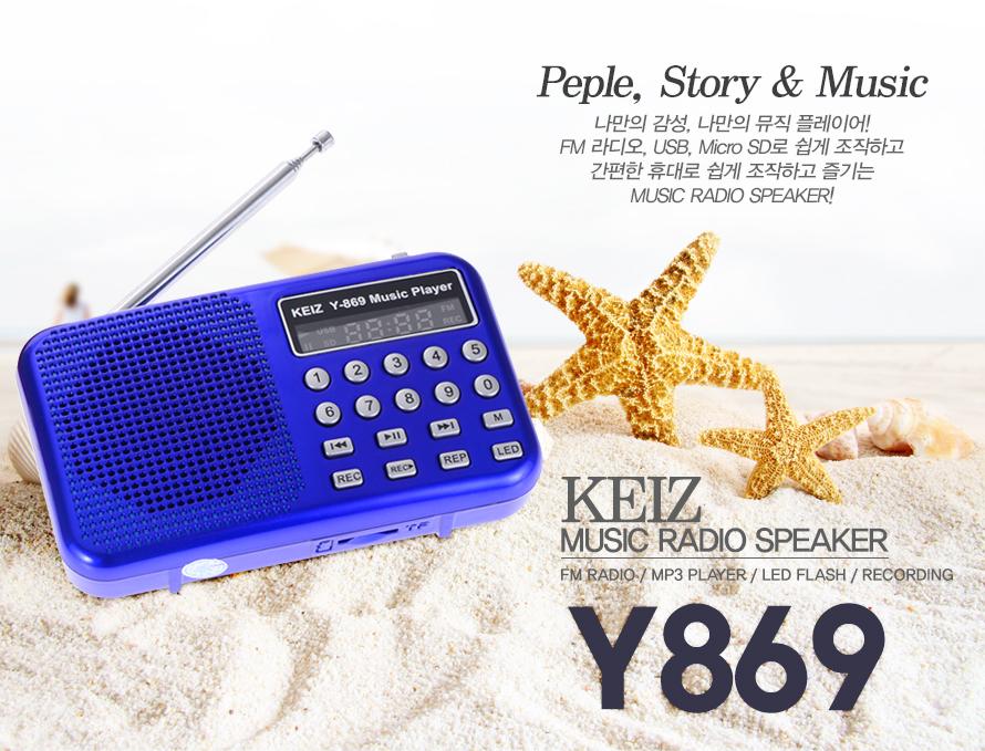 People, Story & Music나만의 감성, 나만의 뮤직 플레이어 FM 라디오, USB, Micro SD로 쉽게 조작하고 간편한 휴대로 쉽게 조작하고 즐기는 MUSIC RADIO SPEAKER!KEIZ MUSIC RADIO SPEAKER FM RADIO/MP3RADIO/LED FLASH/RECORDINGY869