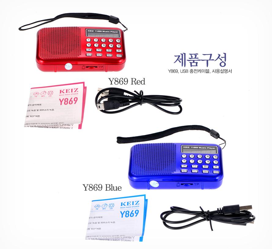 제품구성Y869 USB 충전케이블, 사용설명서