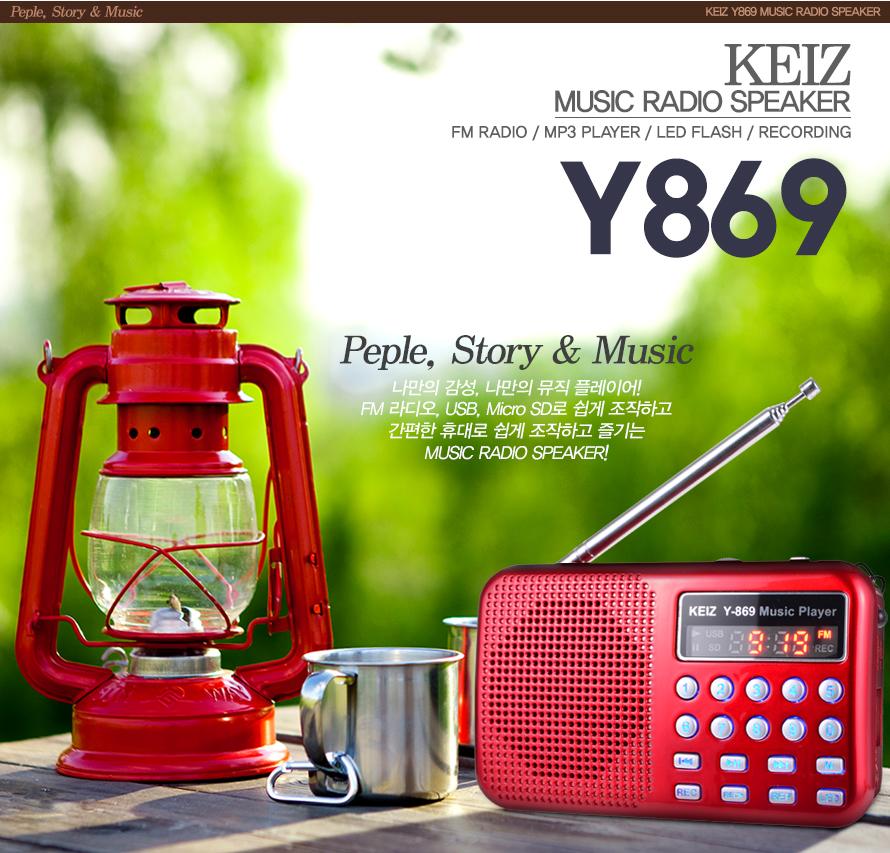 People, Story, MusicKEIZ Y869 MUSIC RADIO SPEAKERKEIZ MUSIC RADIO SPEAKER FM RADIO/MP3RADIO/LED FLASH/RECORDINGY869People, Story, Music나만의 감성, 나만의 뮤직 플레이어!FM라디오, USB, Micro SD로 쉽게 조작하고간편한 휴대로 쉽게 조작하고 즐기는 MUSIC RADIO SPEAKER