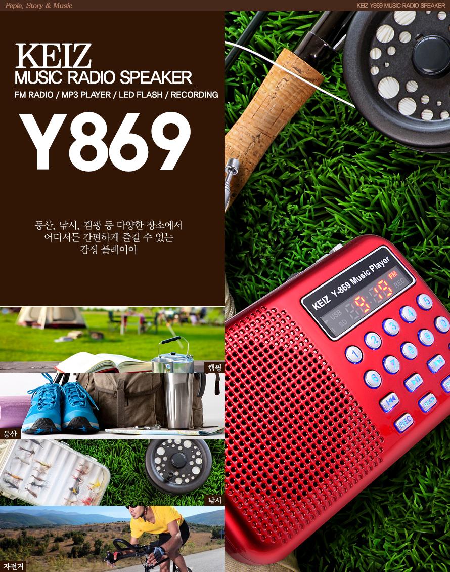 KEIZ MUSIC RADIO SPEAKER FM RADIO/MP3RADIO/LED FLASH/RECORDINGY869등산, 낚시, 캠핑 등 다양한 장소에서 즐길 수 있는 감성플레이어캠핑, 등산, 낚시, 자전거 People, Story, MusicKEIZ Y869 MUSIC RADIO SPEAKER
