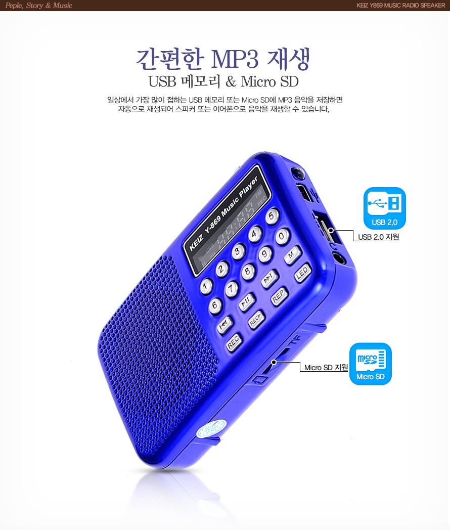간편한 MP3 재생USB 메모리, Micro SD일상에서 가장 많이 접하는 USB메모리 또는 Micro SD에 MP3 음악을 저장하면자동으로 재생되어 스피커 또는 이어폰으로 음악을 재생할 수 있습니다.USB 2.0 지원, Micro SD지원