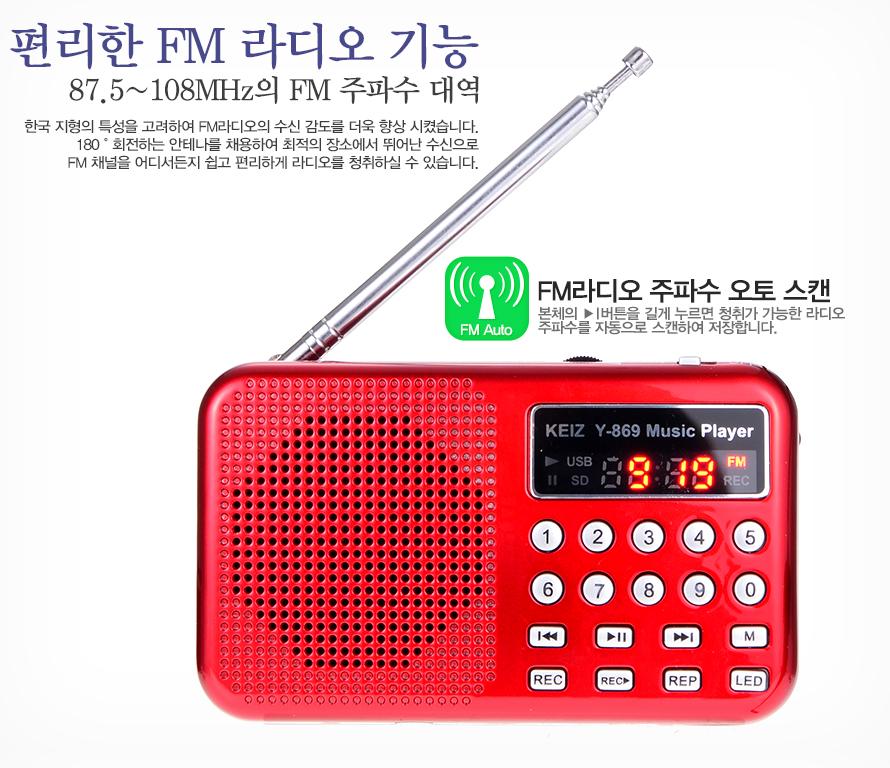 편리한 FM 라디오 기능87.5~108MHz의 FM 주파수 대역한국 지형의 특성을 고려하여 FM라디오의 수신 감도를 더욱 향상 시켰습니다.180도 회전하는 안테나를 채용하여 최적의 장소에서 뛰어난 수신으로 FM채널을 어디서든지 쉽고 편리하게 라디오를 청취하실 수 있습니다.FM라디오 주파수 오토 스캔본체의 ▶버튼을 길게 눌면 청취가 가능한 라디오주파수를 자동으로 스캔하여 저장합니다.