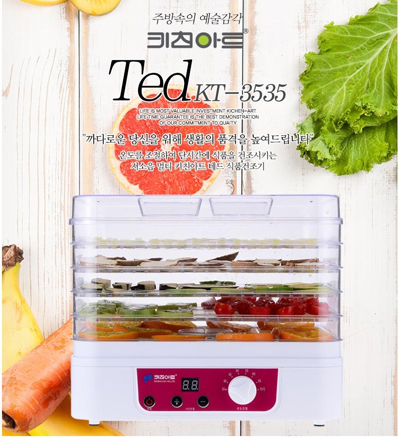 주방 속의 예술 감각    키친아트    TED KT 3535    까다로운 당신을 위해 생활의 품격을 높여드립니다    온도를 조절하여 단시간에 식품을 건조시키는 저소음 멀티 키친아트 테드 식품 건조기
