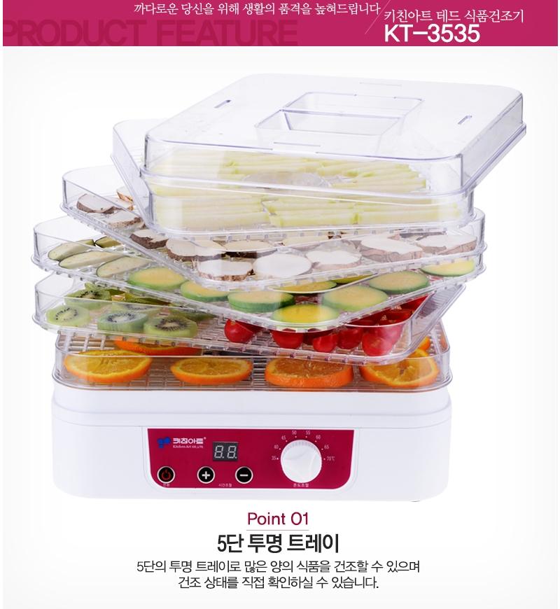 까다로운 당신을위해 생활의 품격을 높혀드립니다    Product Feature    키친아트 테드 식품 건조기    KT 3535        Point 01    5단 투명 트레이    5단 투명 트레이로 많은 양의 식품을 건조할 수 있으며 건조 상태를 직접 확인하실 수 있습니다