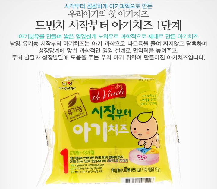 나트륨을 줄이고 성장단계에 맞춰 과학적인 영양설계로 만든 아기치즈