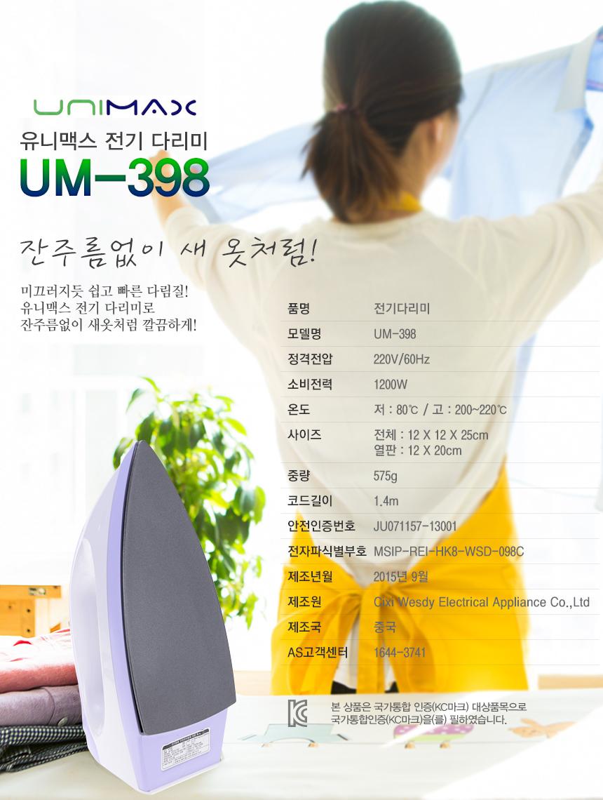 유니맥스 전기다리미 WM-398