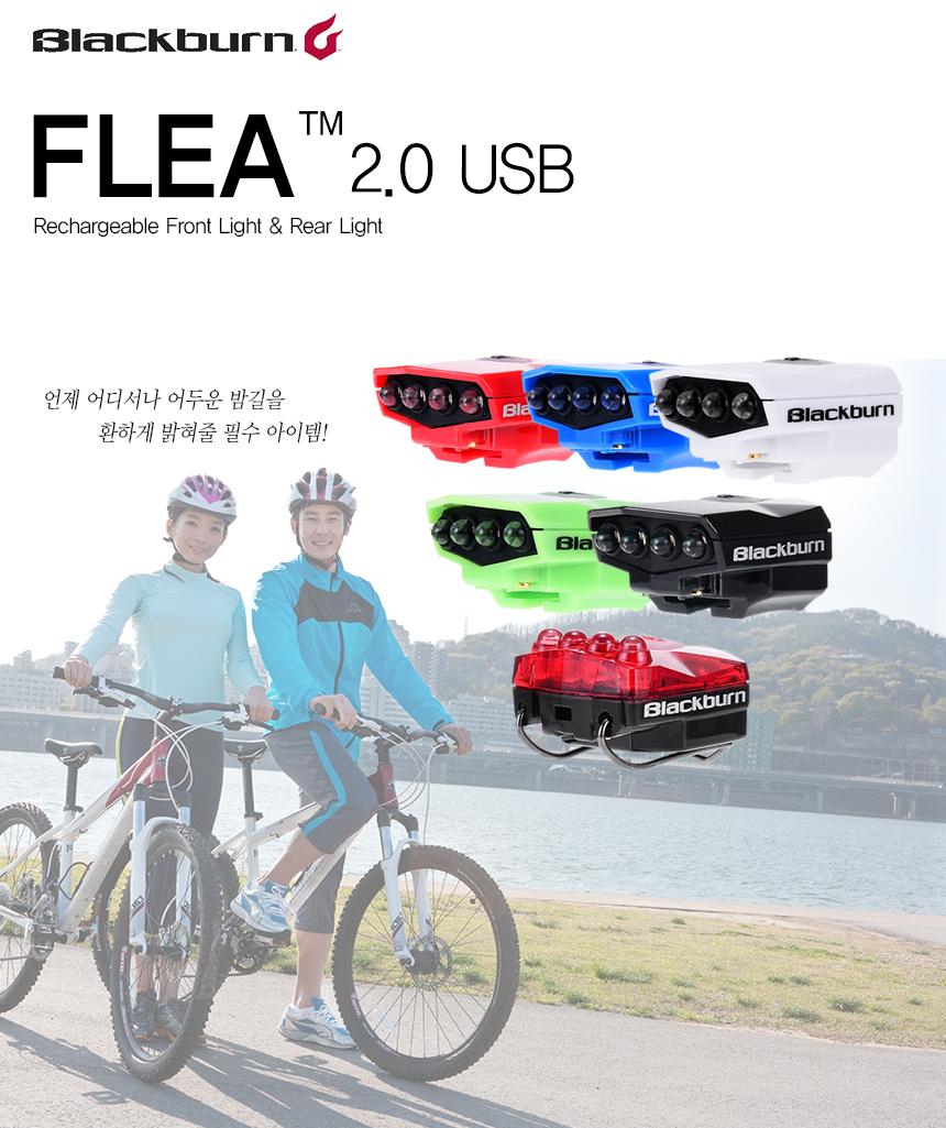 FLEA 2.0 USB Front Light & Rear Light
