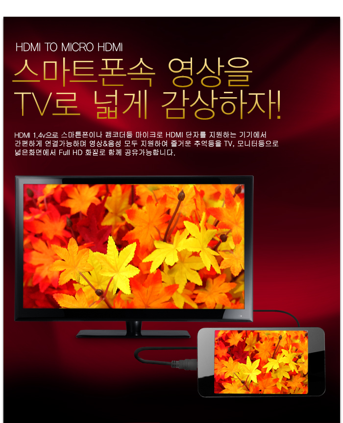 HDMI TO MICRO HDMI