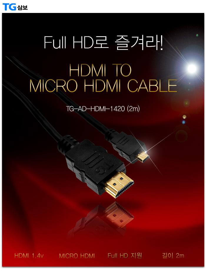 TG 삼보 TG-AD-HDMI-1420 요약 설명