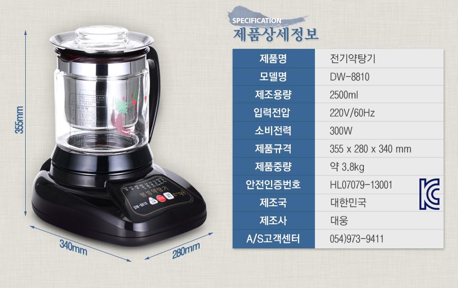 대웅 웰빙 약탕기 DW-8810 제품 상세정보