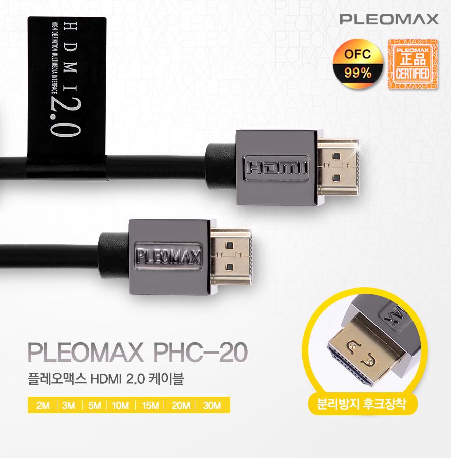 플레오맥스 HDMI 2.0 케이블