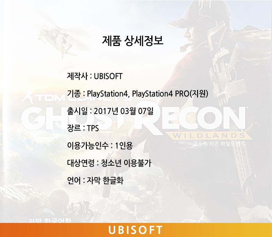 제품 상세정보제작사 : UBISOFT기종 : PlayStation4, PlayStation4 PRO(지원)출시일 : 2017년 03월 07일장르 : TPS이용가능인수 : 1인용대상연령 : 청소년 이용불가언어 : 자막 한글화UBISOFT