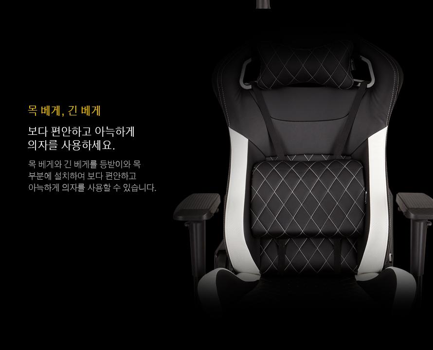 목 베게, 긴 베게보다 편안하고 아늑하게 의자를 사용하세요.목 베게와 긴 베게를 등받이와 목 부분에 설치하여 보다 편안하고 아늑하게 의자를 사용할 수 있습니다.