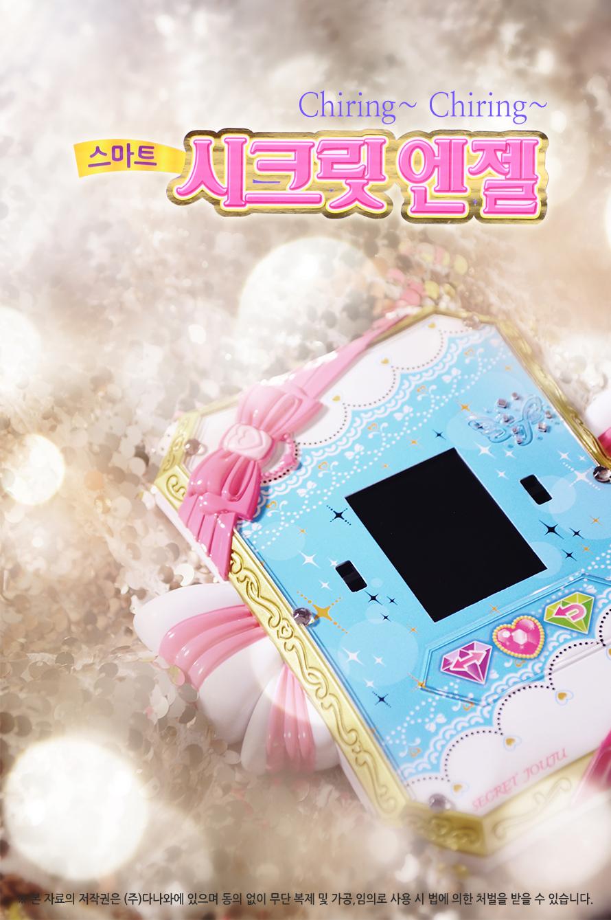 Chiring~ Chiring~ 영실업 시크릿쥬쥬 스마트 시크릿